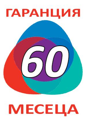 60 месеца гаранция